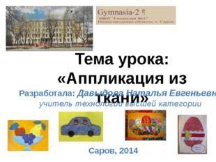 Тема урока: «Аппликация из ткани» Разработала: Давыдова Наталья Евгеньевна уч