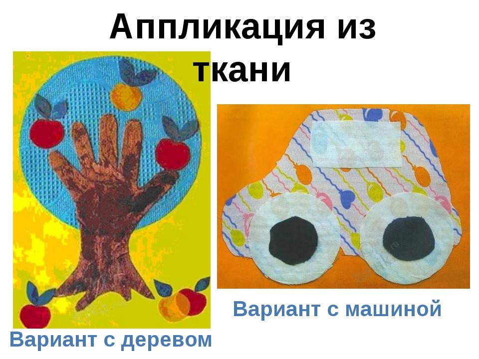 Аппликация из ткани Вариант с деревом Вариант с машиной