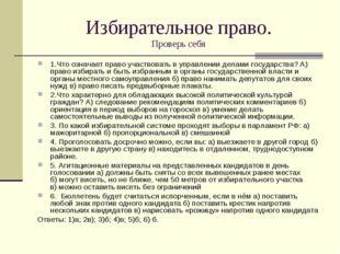 Избирательное право. Проверь себя 1.Что означает право участвовать в управлен