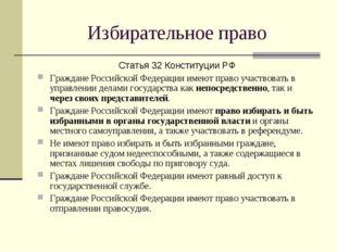 Избирательное право Статья 32 Конституции РФ Граждане Российской Федерации им