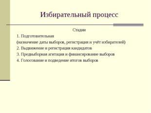 Избирательный процесс Стадии 1. Подготовительная (назначение даты выборов, ре