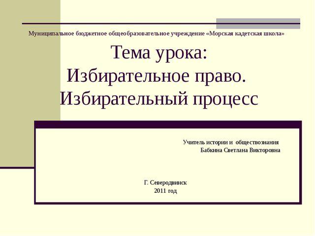 Муниципальное бюджетное общеобразовательное учреждение «Морская кадетская шко...