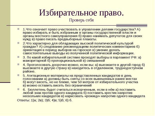 Избирательное право. Проверь себя 1.Что означает право участвовать в управлен...