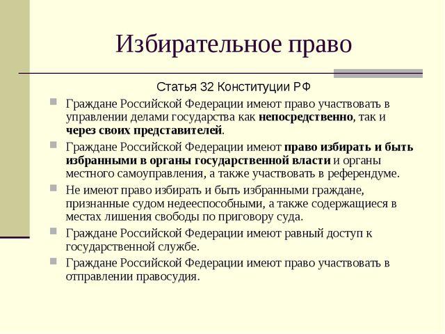 Избирательное право Статья 32 Конституции РФ Граждане Российской Федерации им...