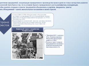 Укрепление предприятий, концентрации промышленного производства происходили н