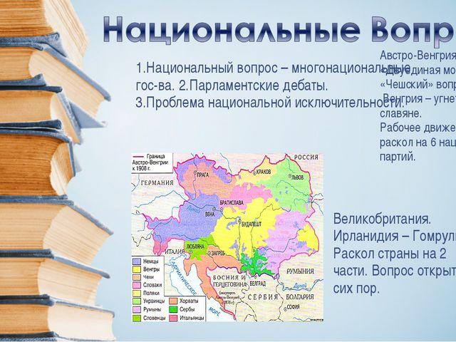 1.Национальный вопрос – многонациональные гос-ва. 2.Парламентские дебаты. 3.П...