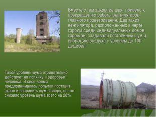 Вместе с тем закрытие шахт привело к прекращению работы вентиляторов главног