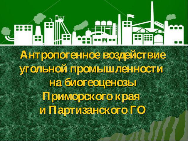 Антропогенное воздействие угольной промышленности на биогеоценозы Приморского...