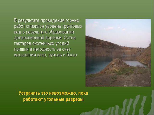 В результате проведения горных работ снизился уровень грунтовых вод в резуль...