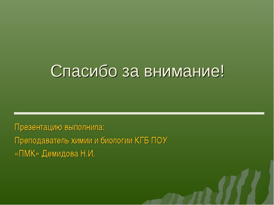 Спасибо за внимание! Презентацию выполнила: Преподаватель химии и биологии КГ...