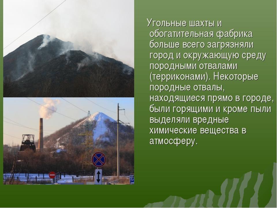 Угольные шахты и обогатительная фабрика больше всего загрязняли город и окру...