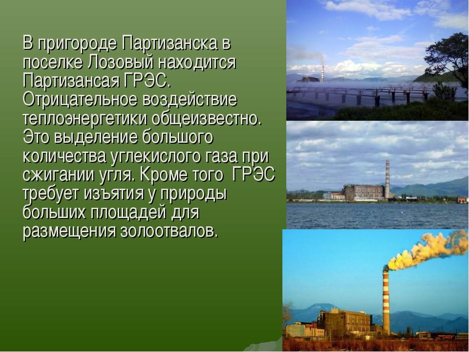 В пригороде Партизанска в поселке Лозовый находится Партизансая ГРЭС. Отрица...