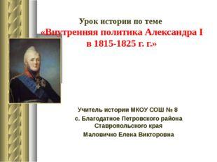 Урок истории по теме «Внутренняя политика Александра I в 1815-1825 г. г.» Учи