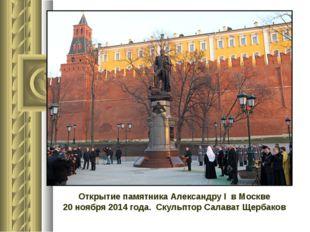Открытие памятника Александру I в Москве 20 ноября 2014 года. Скульптор Салав