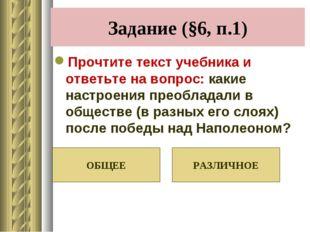 Прочтите текст учебника и ответьте на вопрос: какие настроения преобладали в