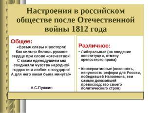 Настроения в российском обществе после Отечественной войны 1812 года Общее: «