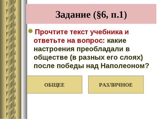 Прочтите текст учебника и ответьте на вопрос: какие настроения преобладали в...