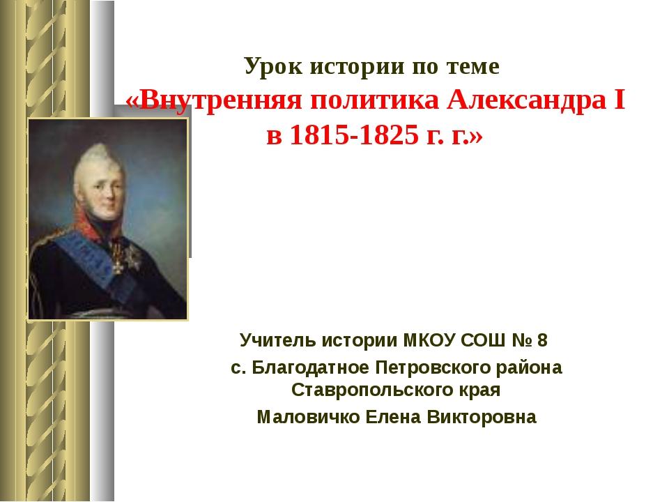 Урок истории по теме «Внутренняя политика Александра I в 1815-1825 г. г.» Учи...