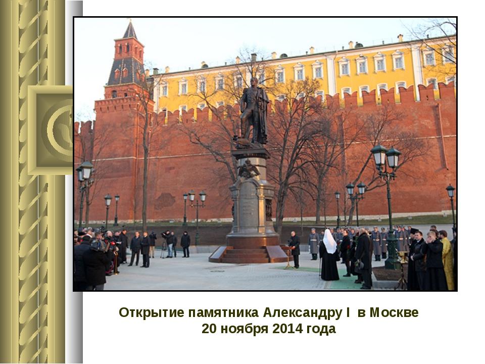 Открытие памятника Александру I в Москве 20 ноября 2014 года