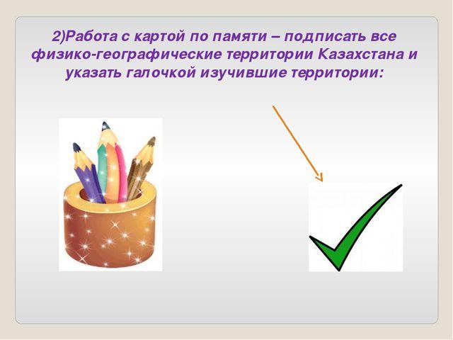 2)Работа с картой по памяти – подписать все физико-географические территории...