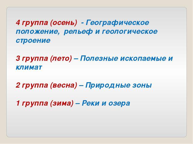 4 группа (осень) - Географическое положение, рельеф и геологическое строение...