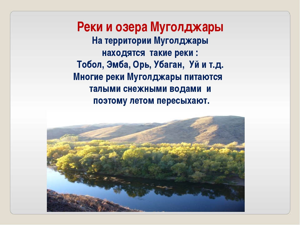 Реки и озера Муголджары На территории Муголджары находятся такие реки : Тобол...
