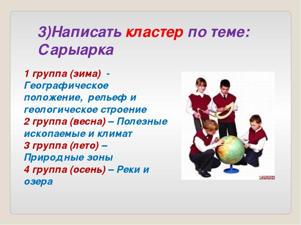 3)Написать кластер по теме: Сарыарка 1 группа (зима) - Географическое положен...