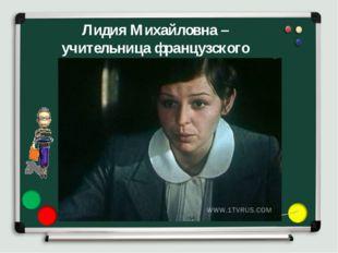 Лидия Михайловна – учительница французского