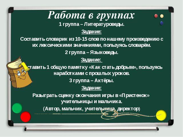 Работа в группах 1 группа – Литературоведы. Задание: Составить словарик из 10...