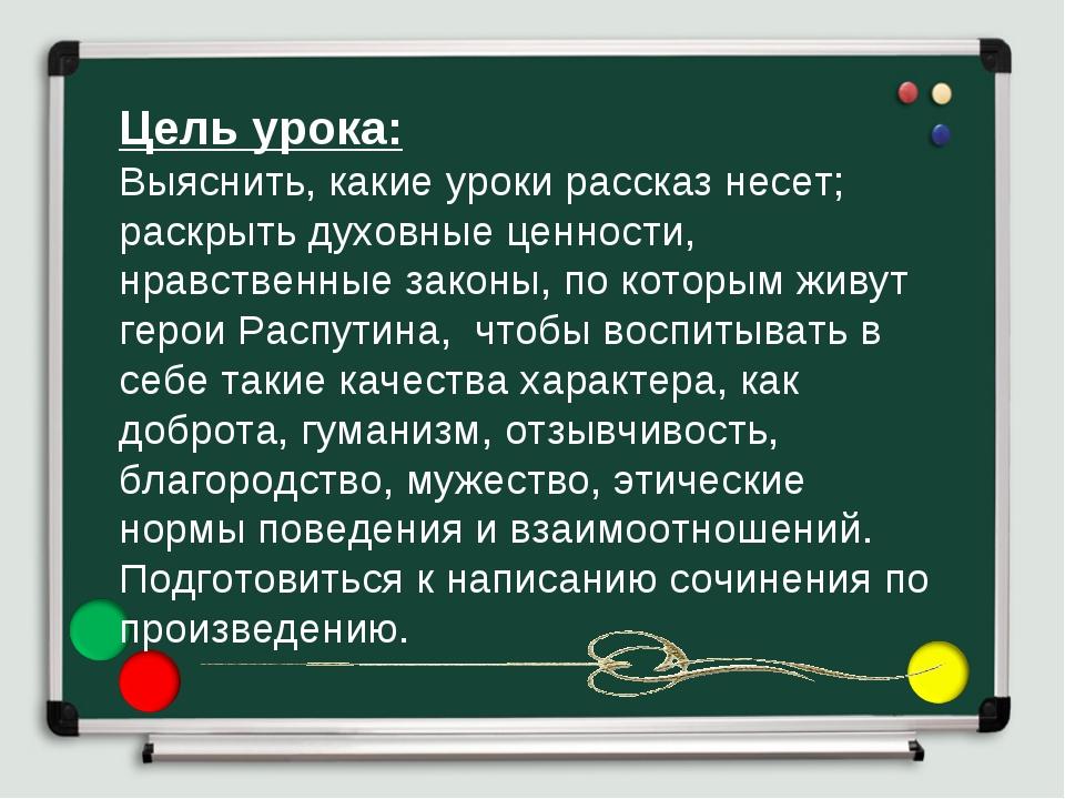 Цель урока: Выяснить, какие уроки рассказ несет; раскрыть духовные ценности,...