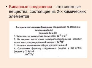 Бинарные соединения – это сложные вещества, состоящие из 2-х химических элеме