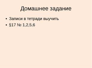 Домашнее задание Записи в тетради выучить §17 № 1,2,5,6