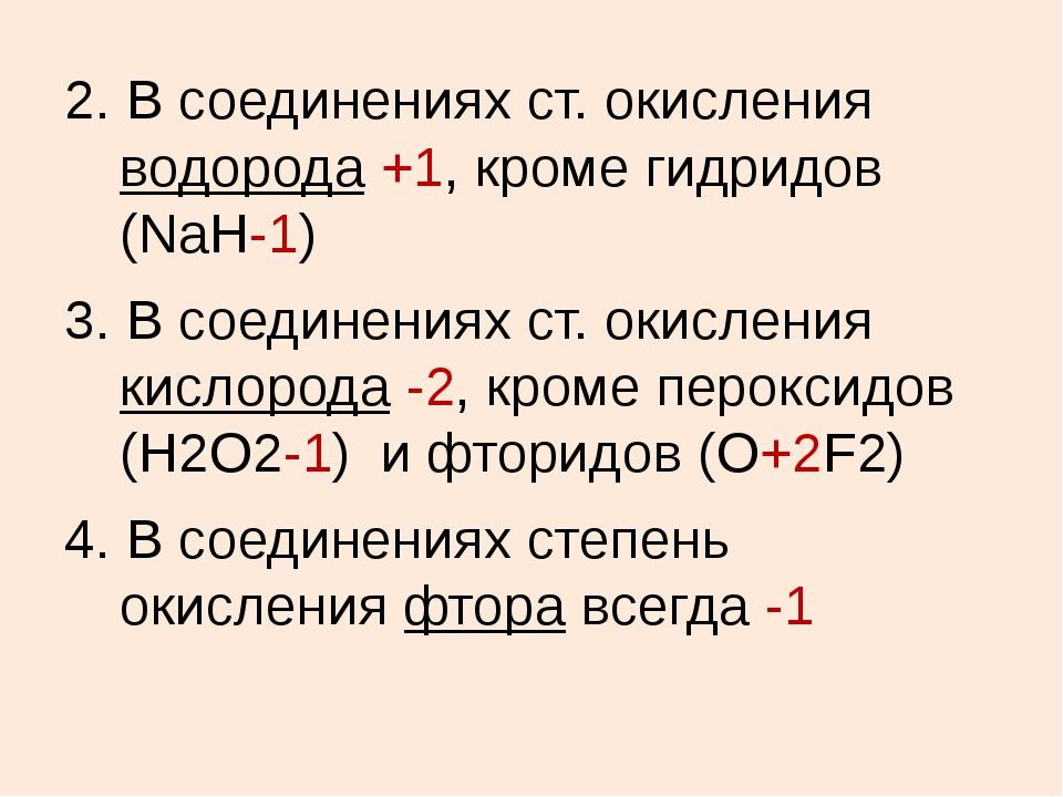 2. В соединениях ст. окисления водорода +1, кроме гидридов (NaH-1) 3. В соеди...