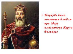 Морковь была почетным блюдом при дворе императора Карла Великого