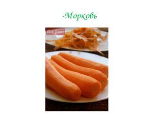 -Морковь