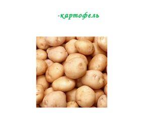 -картофель