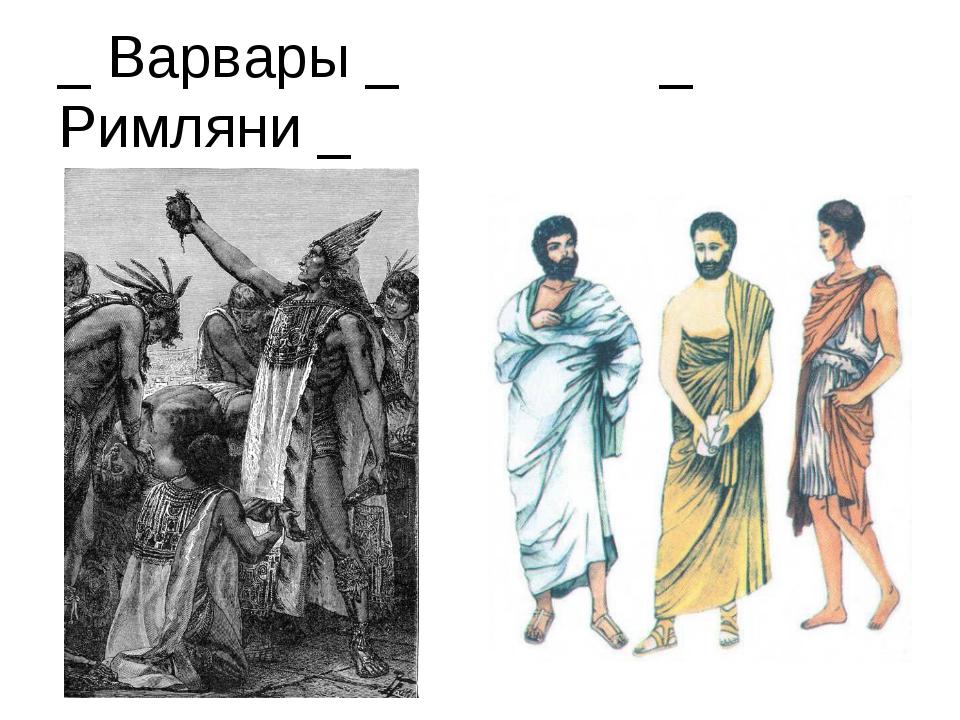 _ Варвары _ _ Римляни _