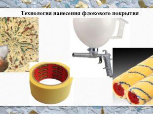 Технология нанесения флокового покрытия