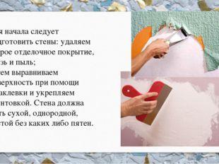 Для начала следует подготовить стены: удаляем старое отделочное покрытие, гря