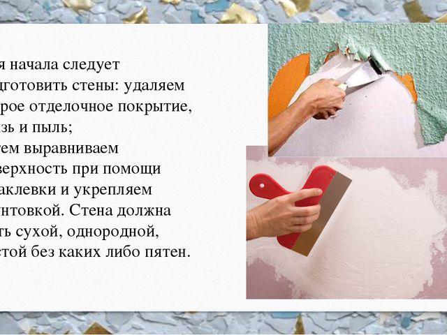 Для начала следует подготовить стены: удаляем старое отделочное покрытие, гря...