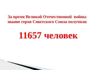 За время Великой Отечественной войны звание героя Советского Союза получили