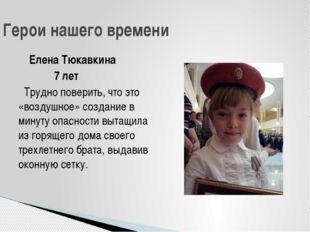 Елена Тюкавкина 7 лет Трудно поверить, что это «воздушное» создание в минуту