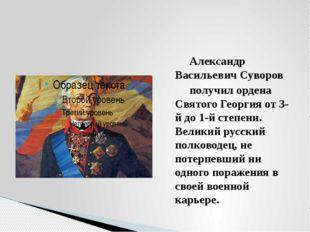 Александр Васильевич Суворов получил ордена Святого Георгия от 3-й до 1-й ст