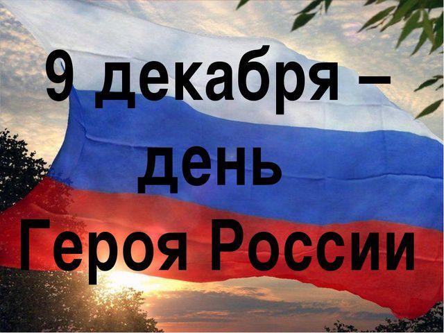 9 декабря – день Героя России