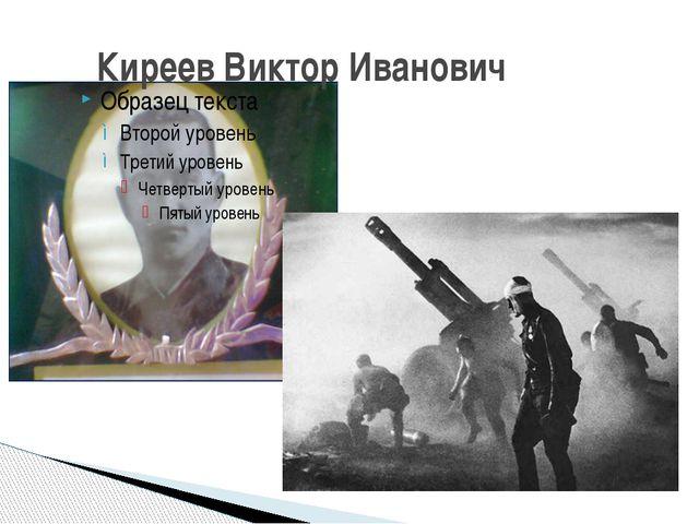 Киреев Виктор Иванович