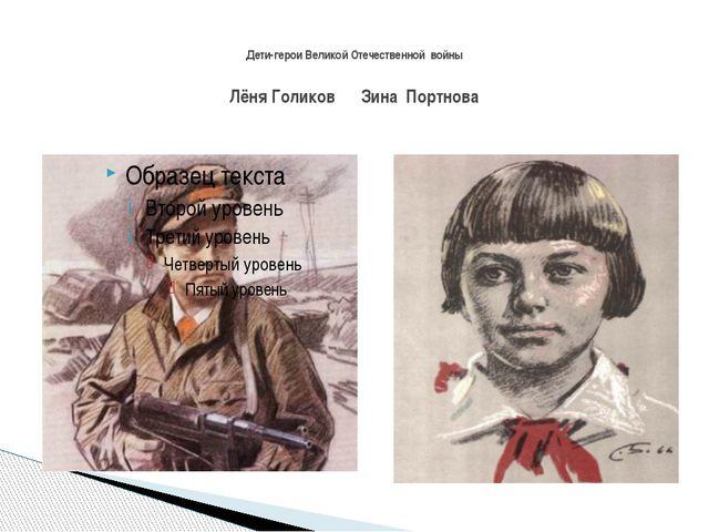 Дети-герои Великой Отечественной войны Лёня Голиков Зина Портнова