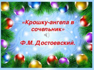 «Крошку-ангела в сочельник» Ф.М. Достоевский.