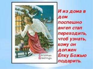 И из дома в дом поспешно ангел стал переходить, чтоб узнать, кому он должен Ё