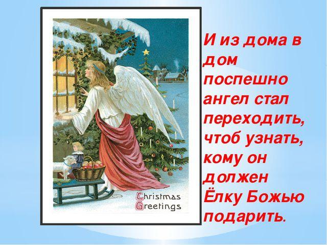И из дома в дом поспешно ангел стал переходить, чтоб узнать, кому он должен Ё...