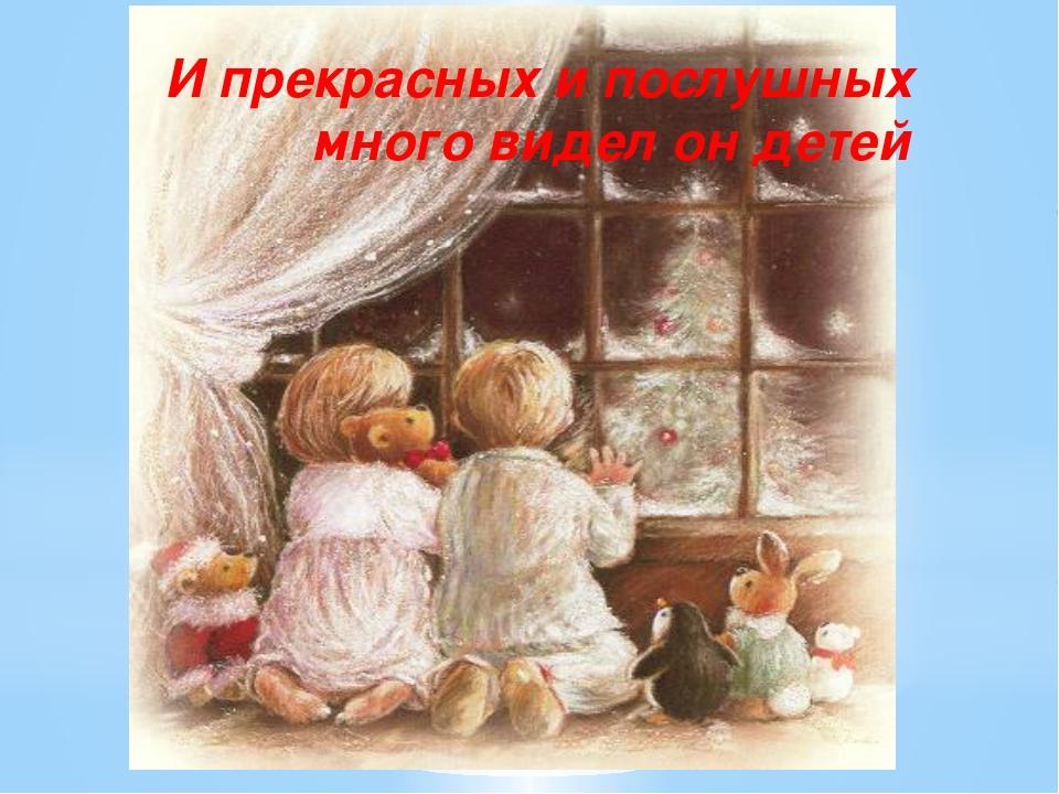 И прекрасных и послушных много видел он детей
